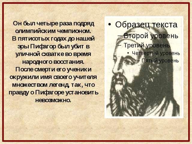 Архимед родился в 287 году до нашей эры в греческом городе Сиракузы, где и п...