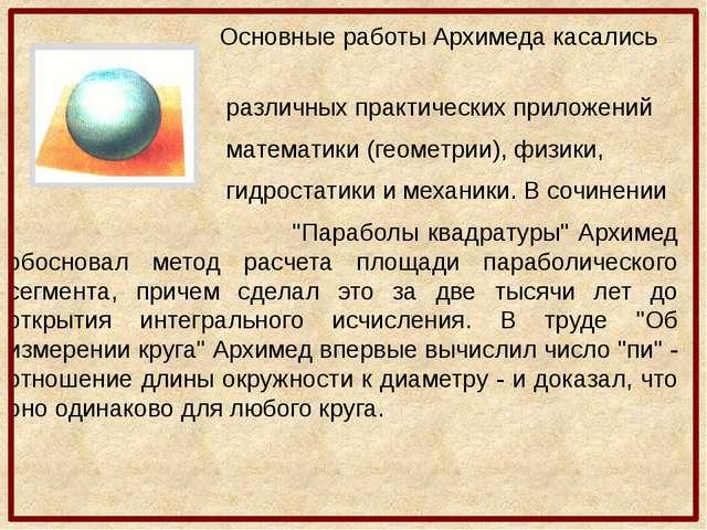 Русский математик, создатель неевклидовой геометрии. Большой вклад внес в мат...