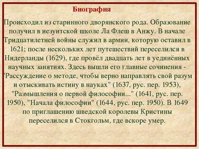 30 января 1884 года Ковалевская прочитала первую лекцию в Стокгольмском униве...