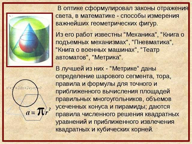 В оптике сформулировал законы отражения света, в математике - способы измере...