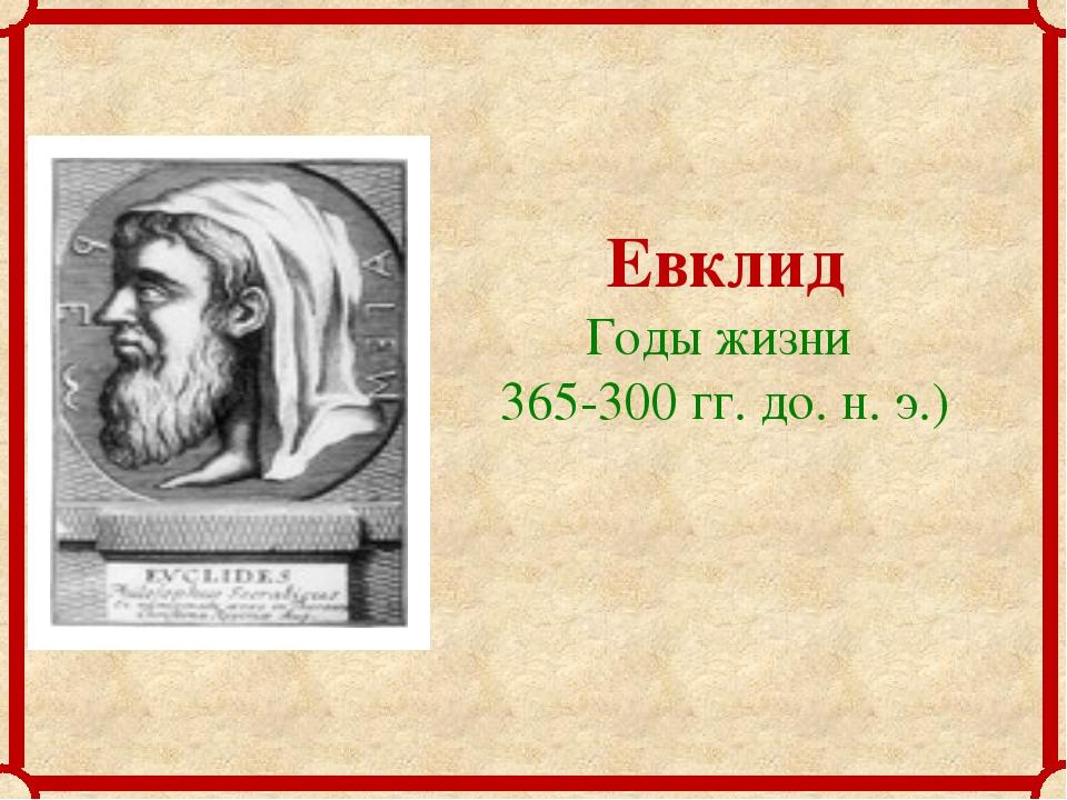 Древнегреческий математик, автор первого трактата по геометрии. Эта удивитель...