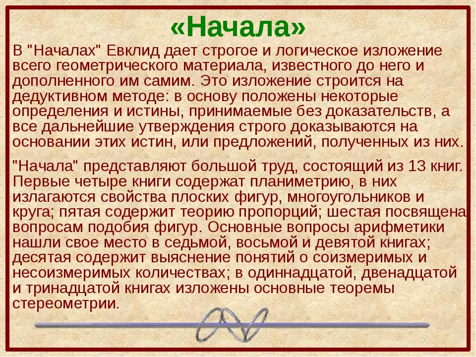 """Евклид, как и другие великие греческие геометры, занимался астрономией (""""Фено..."""