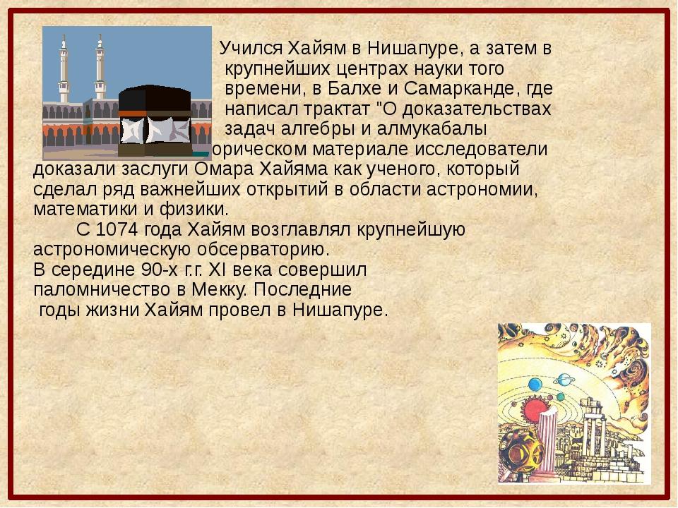Омар Хайям вошел в историю всемирной культуры не только как блестящий ученый...
