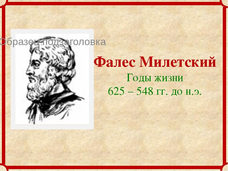 Доказал знаменитую теорему, которую назвали теоремой Фалеса: Если параллельны...