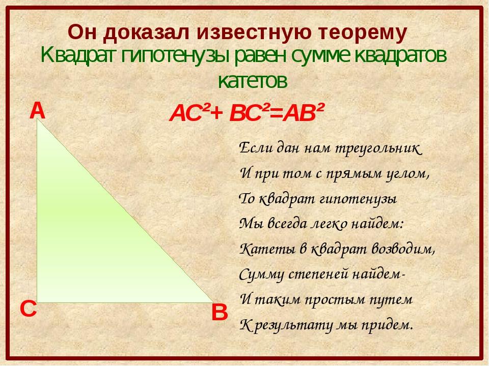 Основные работы Архимеда касались различных практических приложений математи...