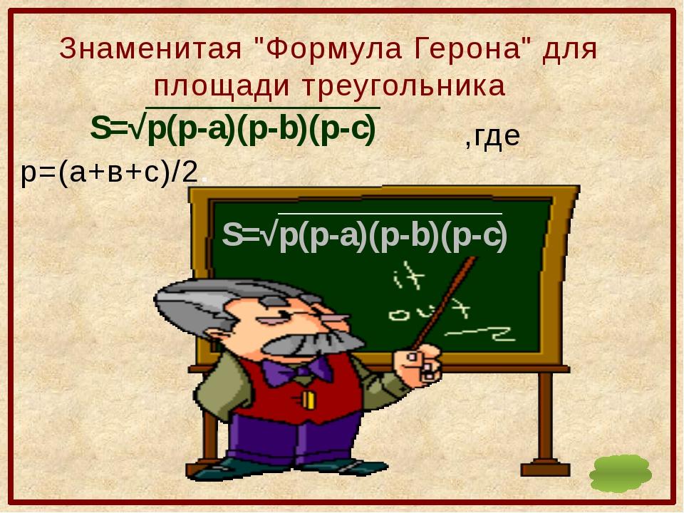 """Знаменитая """"Формула Герона"""" для площади треугольника ,где р=(а+в+с)/2. S=√p(p..."""