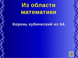 Биографии математиков Этот древнегреческий математик написал труд «Начала», в