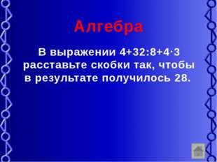 Алгебра В выражении 4+32:8+43 расставьте скобки так, чтобы в результате полу