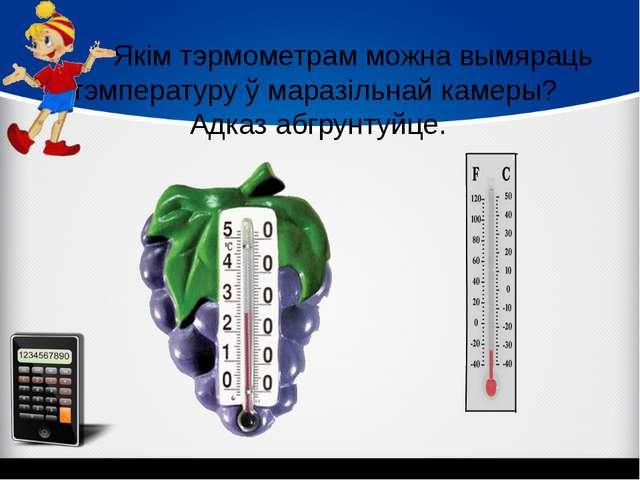Якім тэрмометрам можна вымяраць тэмпературу ў маразільнай камеры? Адказ абгр...