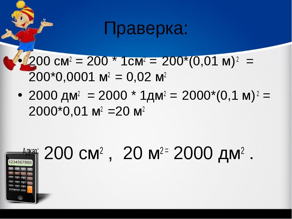 Праверка: 200 см2 = 200 * 1см2 = 200*(0,01 м) 2 = 200*0,0001 м2 = 0,02 м2 200...