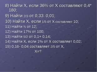 8) Найти Х, если 36% от Х составляют 0,4* 180; 9) Найти 2/3 от 0,33: 0,01; 10