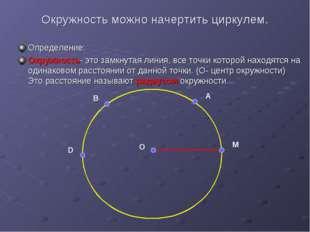Окружность можно начертить циркулем. Определение: Окружность- это замкнутая л