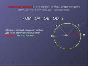 Радиус окружности r –это отрезок, который соединяет центр окружности с точкой