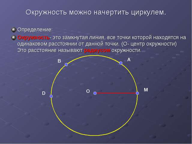 Окружность можно начертить циркулем. Определение: Окружность- это замкнутая л...