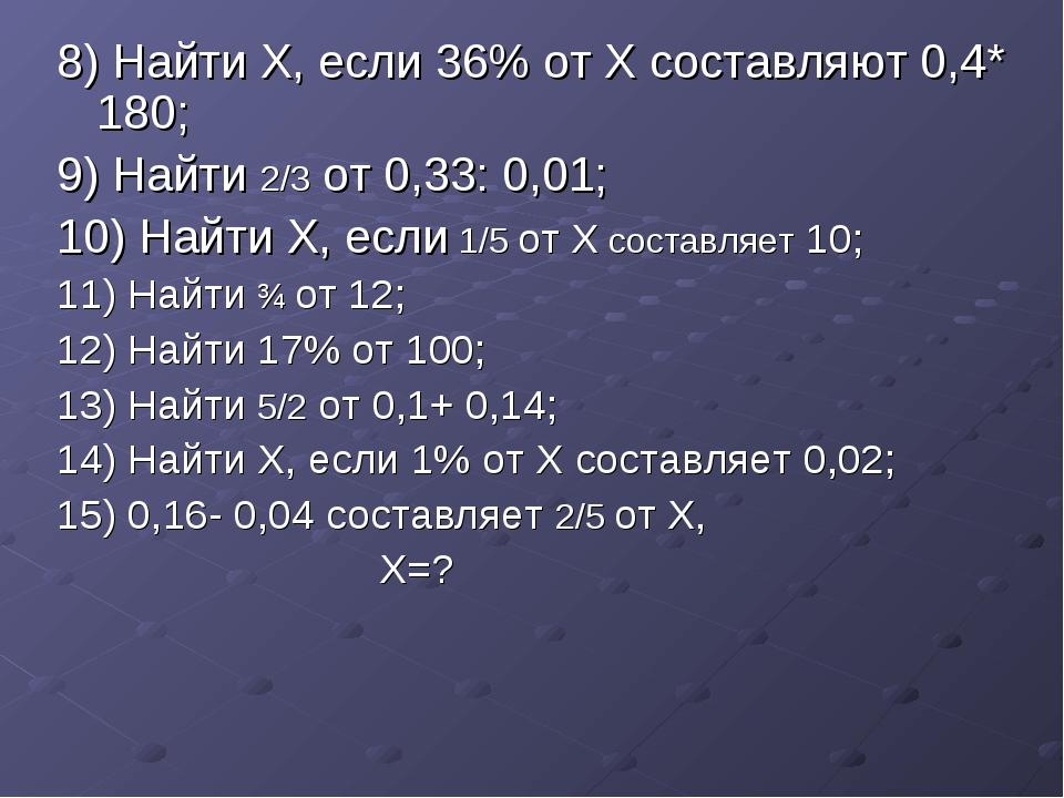 8) Найти Х, если 36% от Х составляют 0,4* 180; 9) Найти 2/3 от 0,33: 0,01; 10...