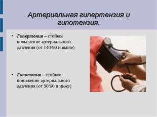 Артериальная гипертензия и гипотензия. Гипертония – стойкое повышение артери
