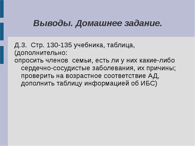 Выводы. Домашнее задание. Д.З.  Стр. 130-135 учебника, таблица,  (дополните...