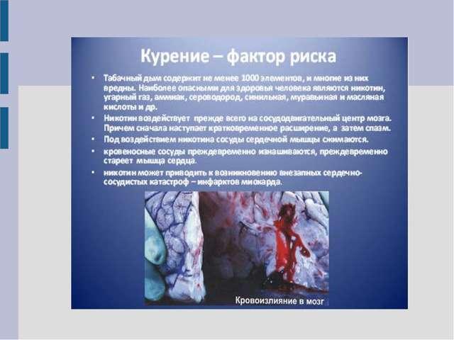 Доклад на тему профилактика сердечно сосудистых заболеваний 9755
