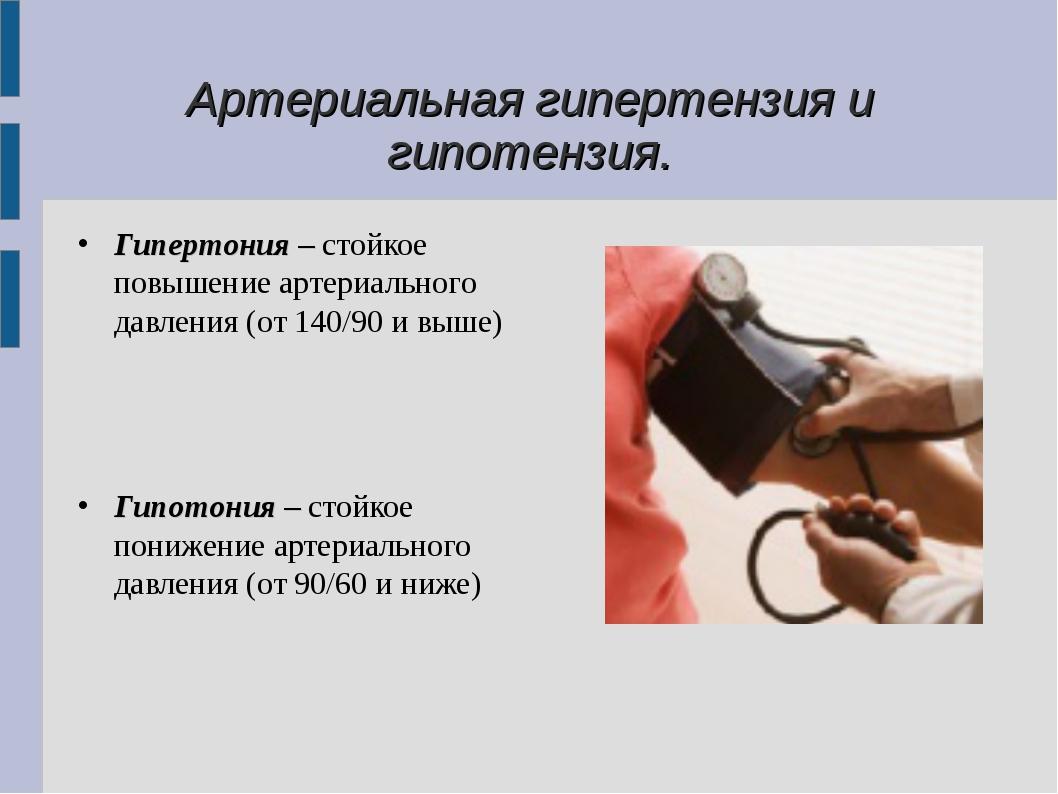 Артериальная гипертензия и гипотензия. Гипертония – стойкое повышение артери...