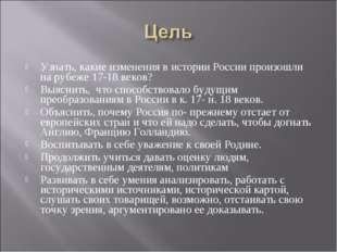 Узнать, какие изменения в истории России произошли на рубеже 17-18 веков? Выя