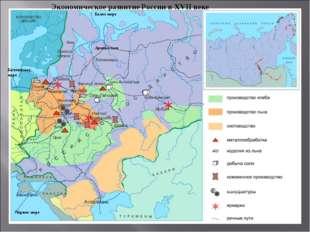 Экономическое развитие России в XVII веке Центры ремесленного производства Це