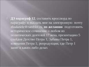 ДЗ параграф 12, составить кроссворд по параграфу и выслать мне на электронную