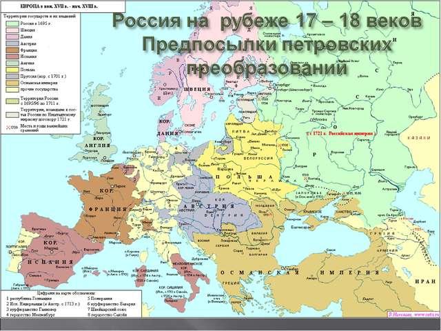 Тест история 7 класс мир к концу 18 века