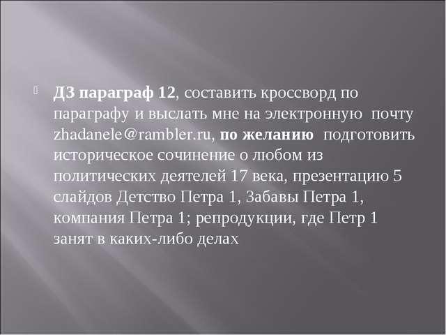 ДЗ параграф 12, составить кроссворд по параграфу и выслать мне на электронную...