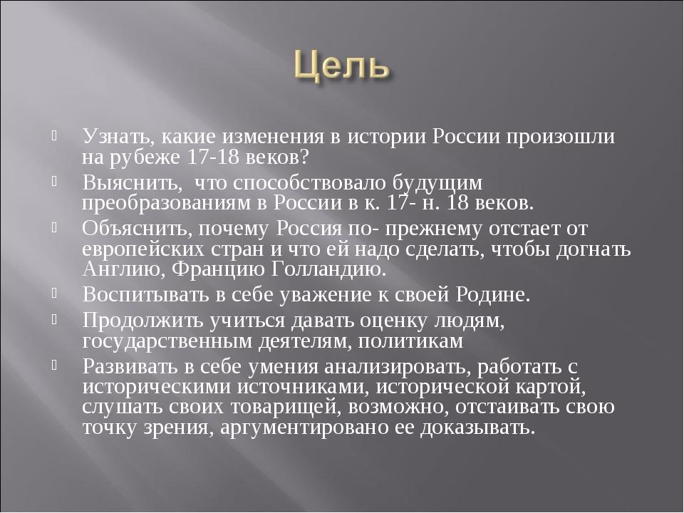 Узнать, какие изменения в истории России произошли на рубеже 17-18 веков? Выя...