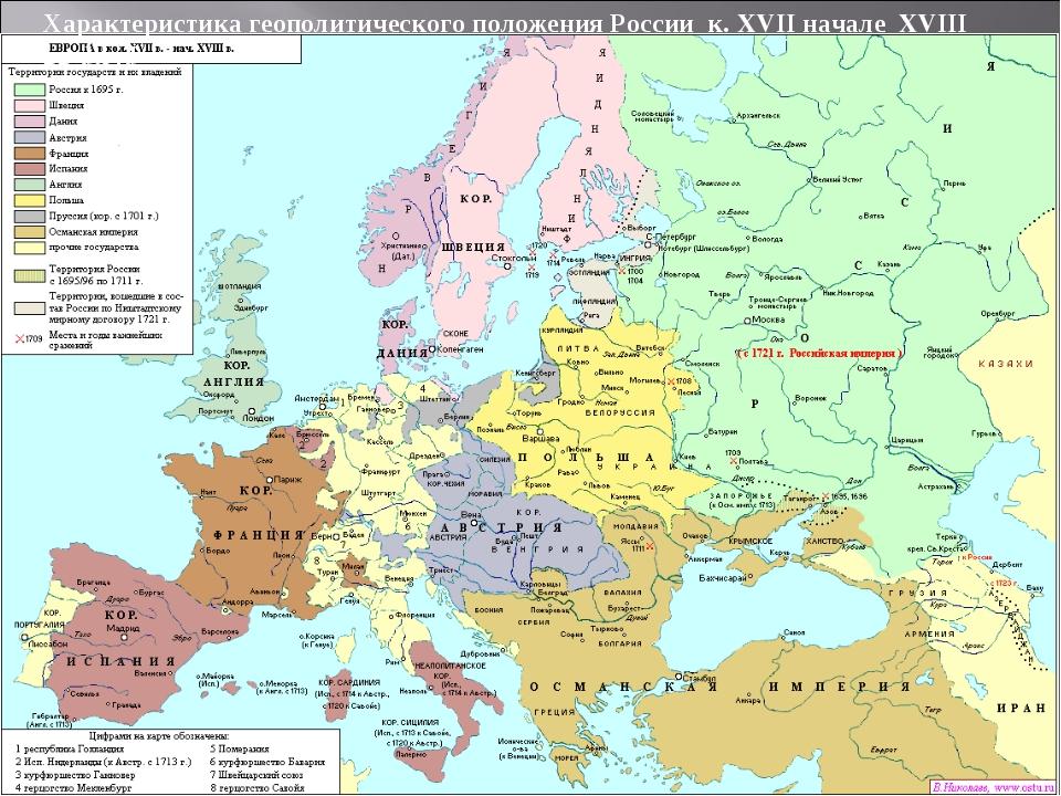 Характеристика геополитического положения России к. XVII начале XVIII вв dtrjd