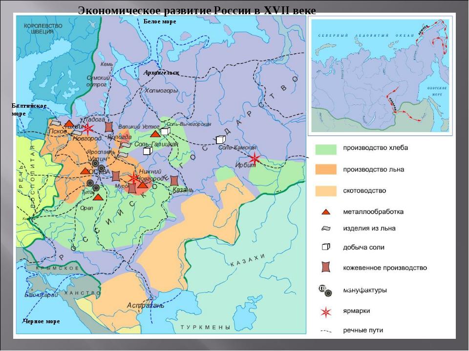 Экономическое развитие России в XVII веке Центры ремесленного производства Це...