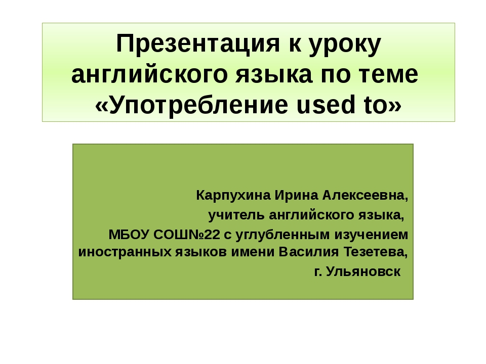 Презентация к уроку английского языка по теме «Употребление used to» Карпухин...
