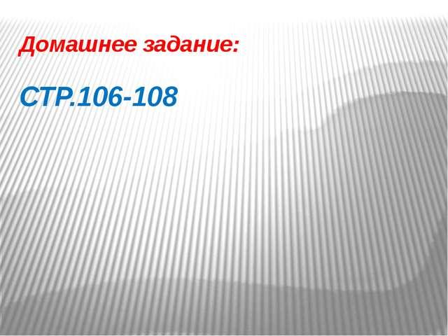 Домашнее задание: СТР.106-108
