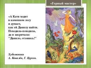 «А Катя ходит в каменном лесу и думает, как ей Данилу найти. Походила-походил