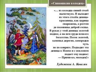 Художник А. Ковалев «Синюшкин колодец» «… из колодца синий столб выметнуло. И