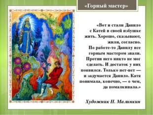 Художник Н. Малинкин «Горный мастер» «Вот и стали Данило с Катей в своей избу