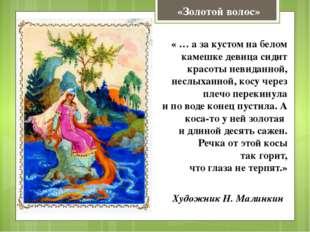 «Золотой волос» Художник Н. Малинкин « … а за кустом на белом камешке девица