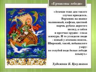 «Ермаковы лебеди» Художник Б. Кукуликиев «Атаман тоже для такого случая приод