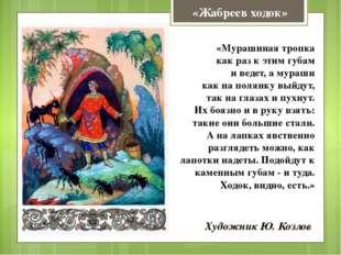 Художник Ю. Козлов «Жабреев ходок» «Мурашиная тропка как раз к этим губам и в