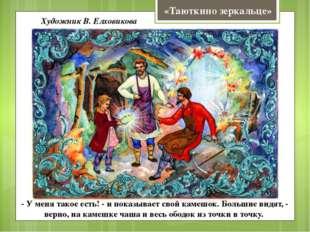 Художник В. Елховикова «Таюткино зеркальце» - У меня такое есть! - и показыва
