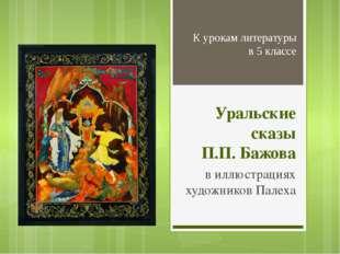 Уральские сказы П.П. Бажова в иллюстрациях художников Палеха К урокам литерат