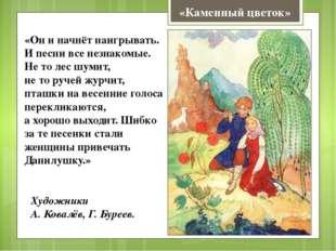 «Каменный цветок» Художники А. Ковалёв, Г. Буреев. «Он и начнёт наигрывать. И