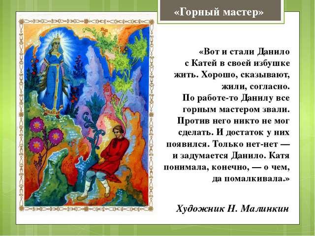Художник Н. Малинкин «Горный мастер» «Вот и стали Данило с Катей в своей избу...