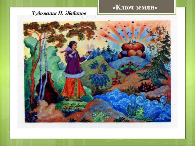 Художник Н. Жабанов «Ключ земли»