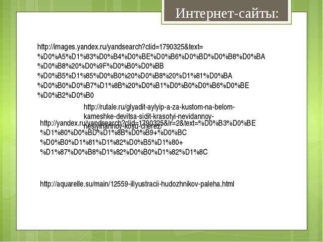 http://images.yandex.ru/yandsearch?clid=1790325&text=%D0%A5%D1%83%D0%B4%D0%BE...
