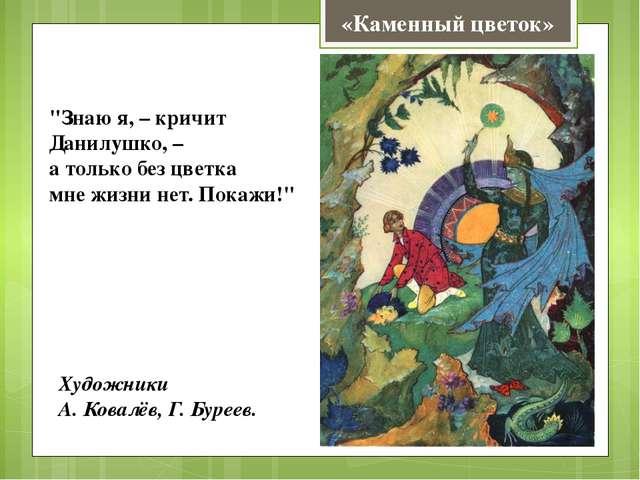 """""""Знаю я, – кричит Данилушко, – а только без цветка мне жизни нет. Покажи!"""" «К..."""