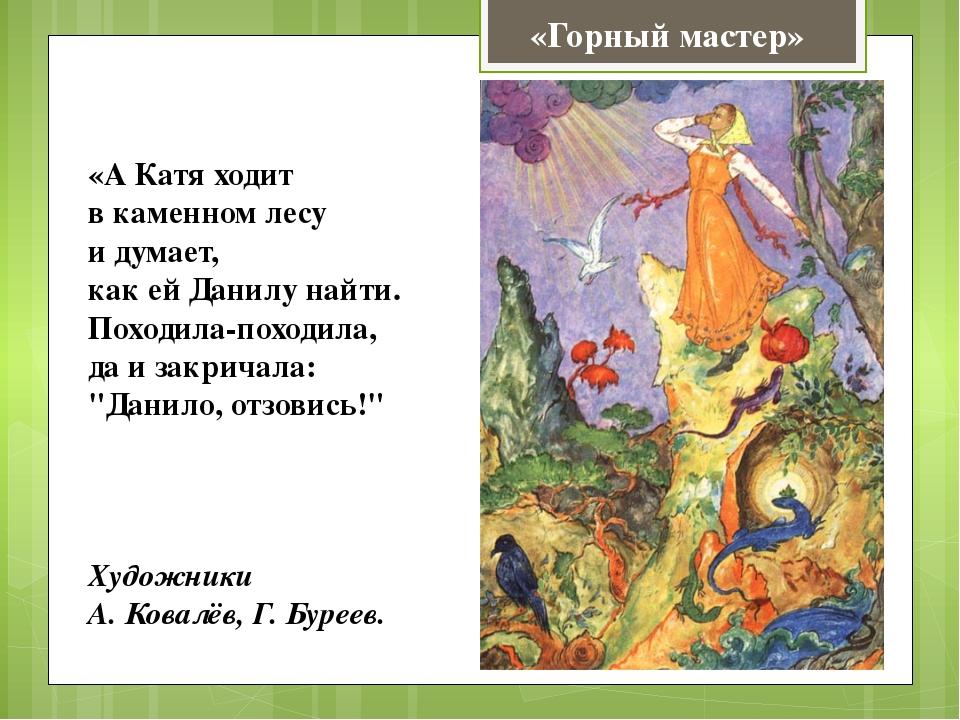 «А Катя ходит в каменном лесу и думает, как ей Данилу найти. Походила-походил...