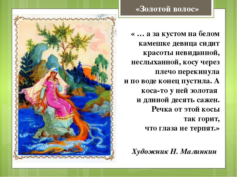 «Золотой волос» Художник Н. Малинкин « … а за кустом на белом камешке девица...