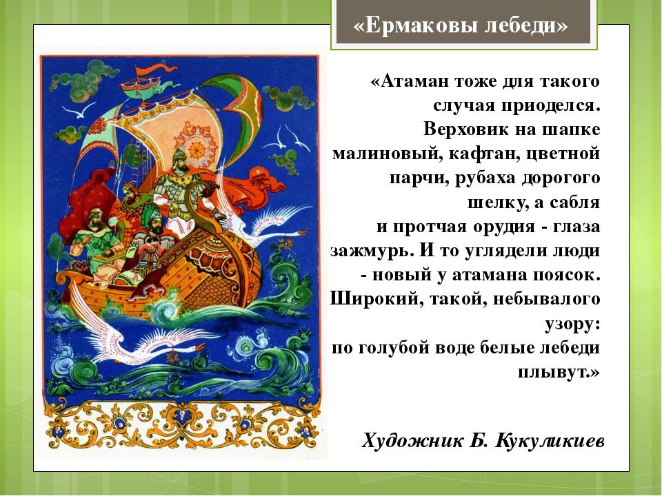 «Ермаковы лебеди» Художник Б. Кукуликиев «Атаман тоже для такого случая приод...