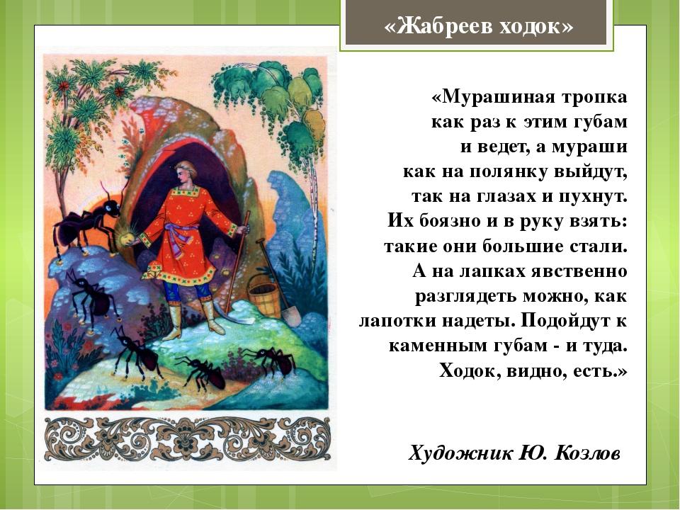 Художник Ю. Козлов «Жабреев ходок» «Мурашиная тропка как раз к этим губам и в...